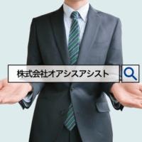 株式会社オアシスアシストのホームページ