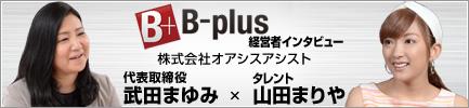 B-PLUS経営者インタビュー記事