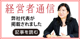 経営者Onlieインタビュー