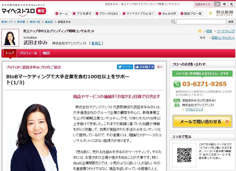 マイベストプロ東京取材記事
