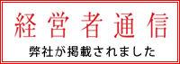 経営者通信Onlineバナー1