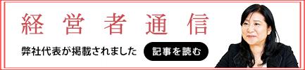 経営者通信インタビュー記事