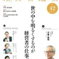 経営者通信vol42